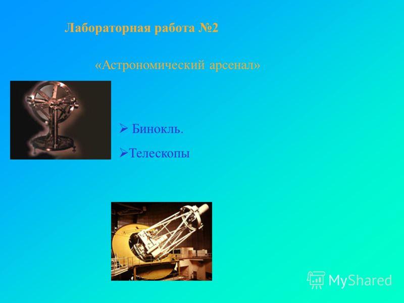 Бинокль. Телескопы Лабораторная работа 2 «Астрономический арсенал»