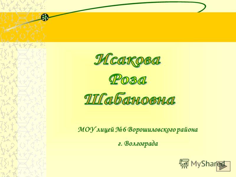 МОУ лицей 6 Ворошиловского района г. Волгограда