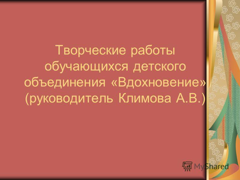 Творческие работы обучающихся детского объединения «Вдохновение» (руководитель Климова А.В.)