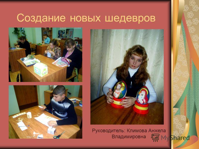 Создание новых шедевров Руководитель: Климова Анжела Владимировна