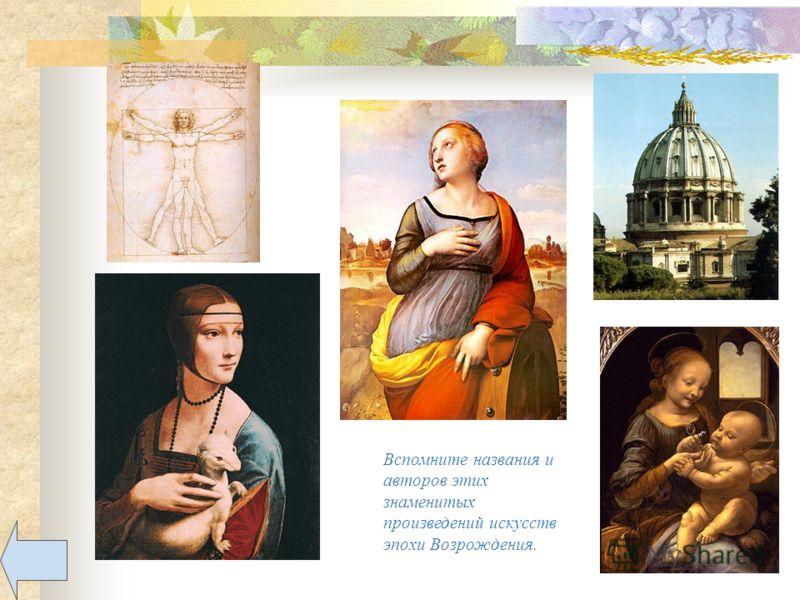 Вспомните названия и авторов этих знаменитых произведений искусств эпохи Возрождения.