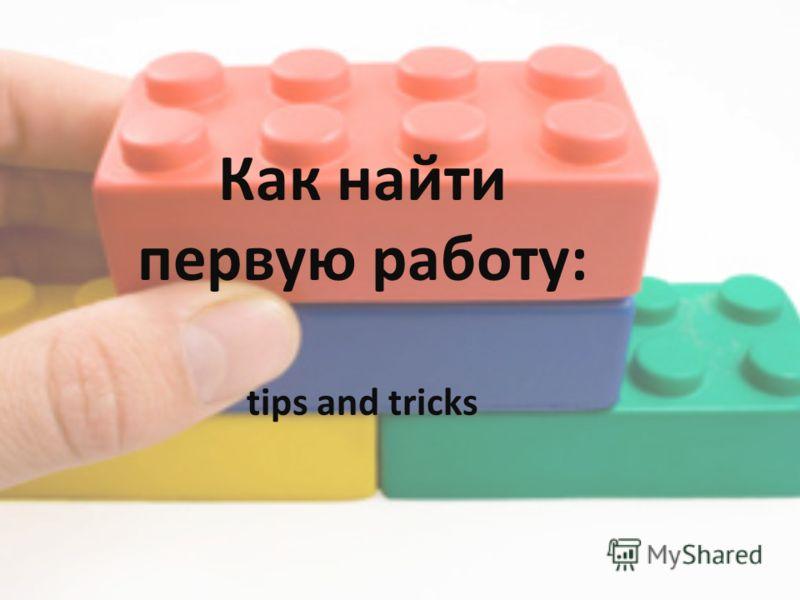 Как найти первую работу: tips and tricks