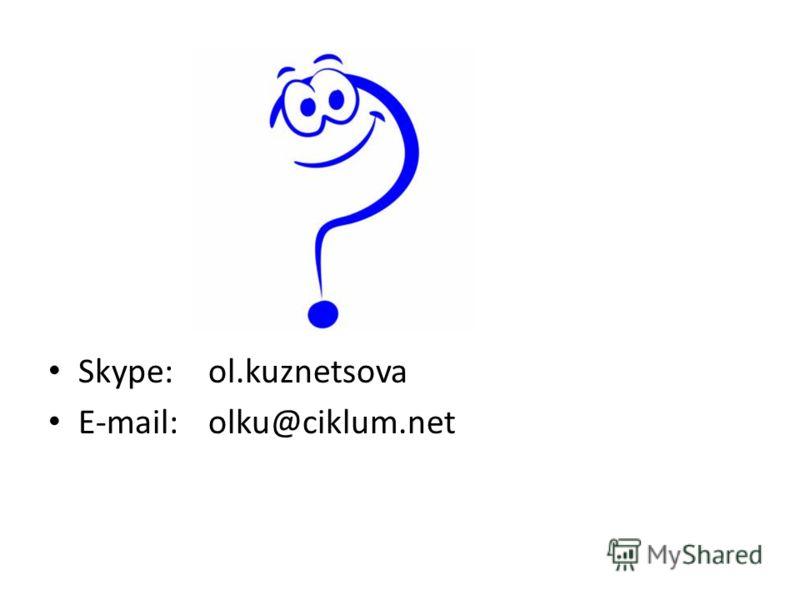 Skype:ol.kuznetsova E-mail:olku@ciklum.net