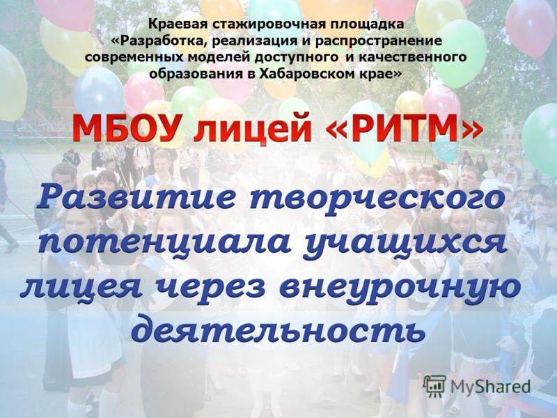 Краевая стажировочная площадка «Разработка, реализация и распространение современных моделей доступного и качественного образования в Хабаровском крае»