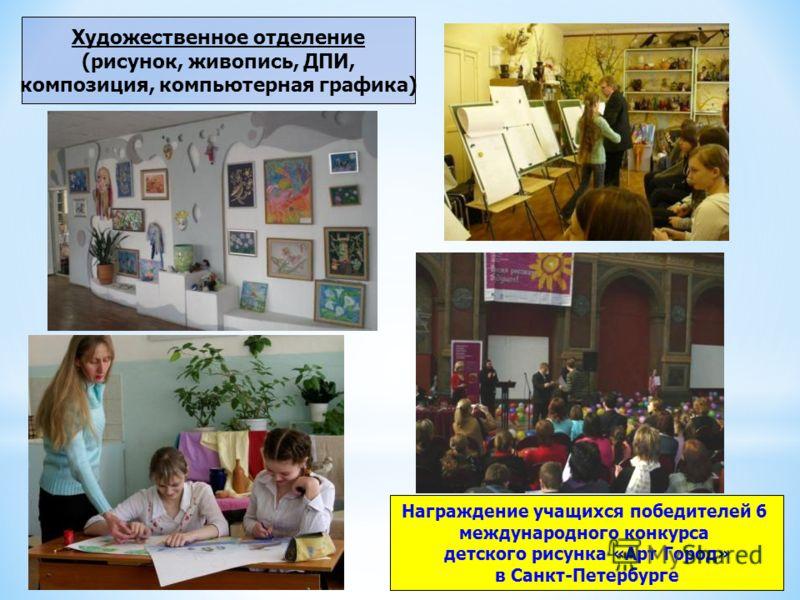 Художественное отделение (рисунок, живопись, ДПИ, композиция, компьютерная графика) Награждение учащихся победителей 6 международного конкурса детского рисунка «Арт Город» в Санкт-Петербурге