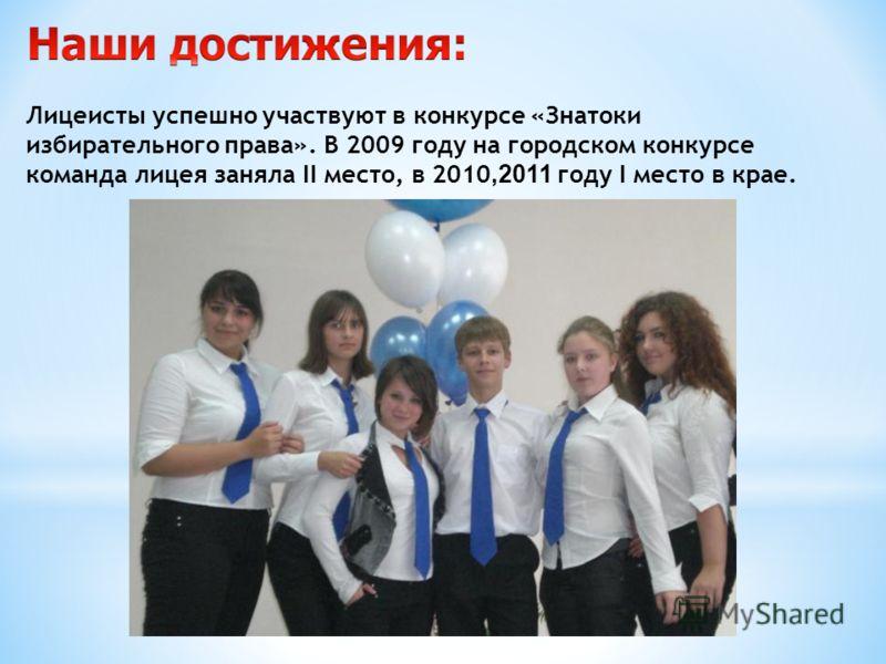 Лицеисты успешно участвуют в конкурсе «Знатоки избирательного права». В 2009 году на городском конкурсе команда лицея заняла II место, в 2010,2011 году I место в крае.