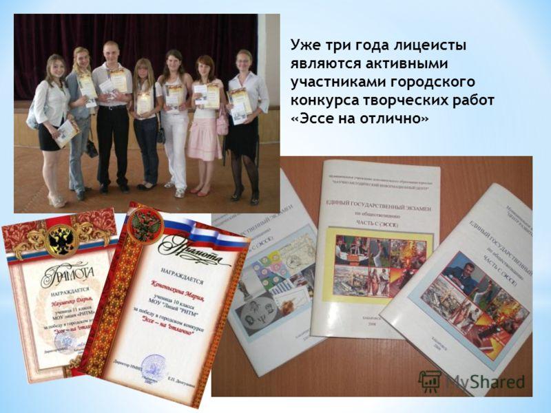 Уже три года лицеисты являются активными участниками городского конкурса творческих работ «Эссе на отлично»