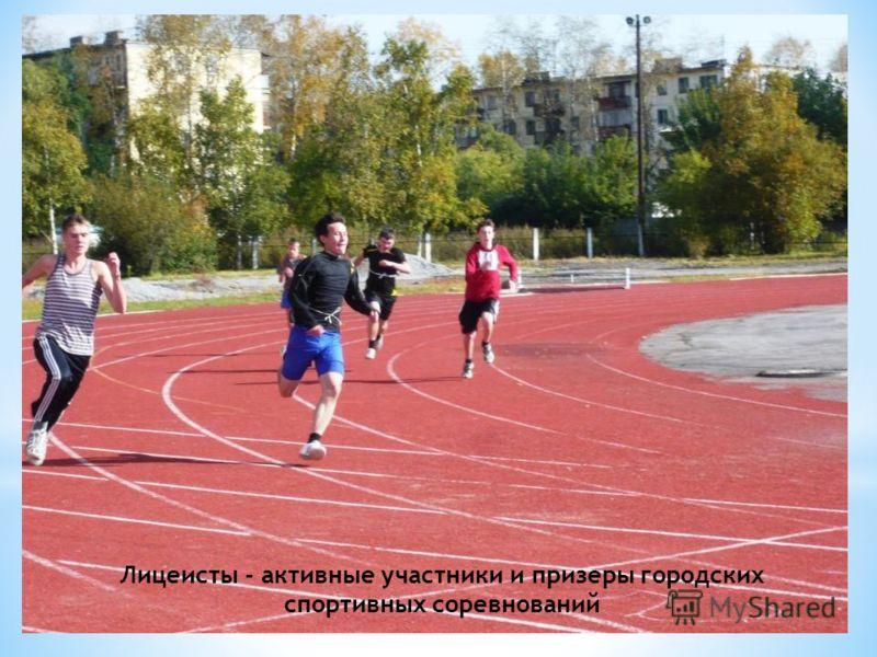 Лицеисты - активные участники и призеры городских спортивных соревнований