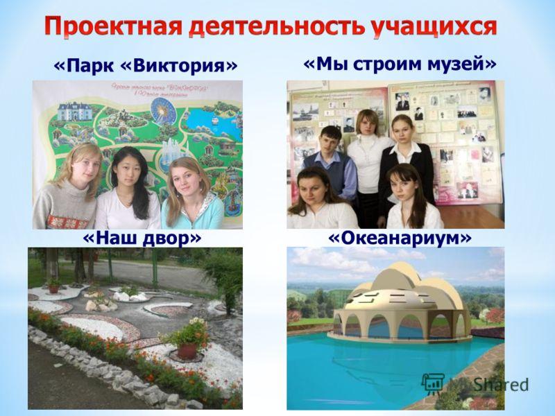 «Парк «Виктория» «Мы строим музей» «Наш двор»«Океанариум»
