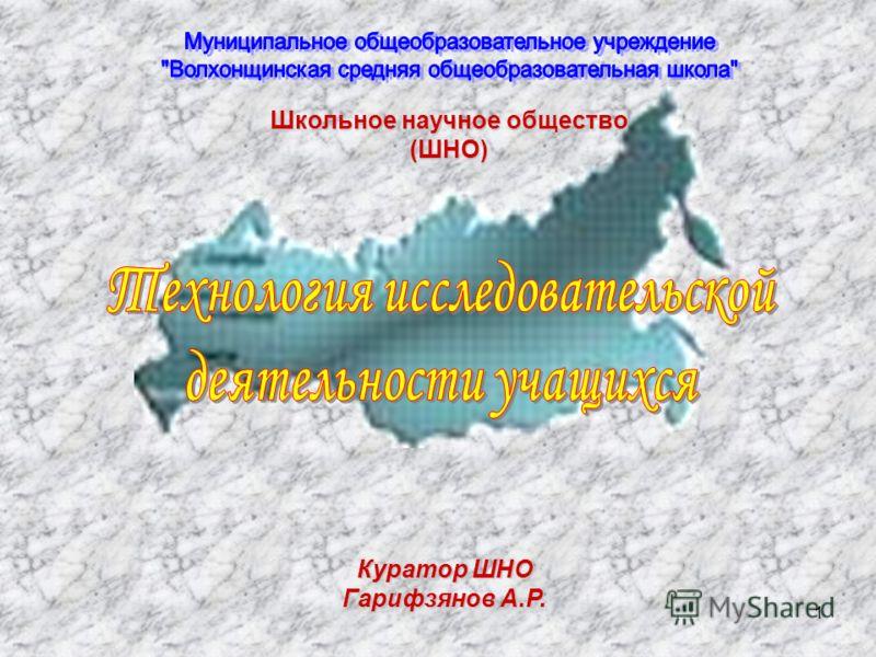 1 Куратор ШНО Гарифзянов А.Р. Школьное научное общество (ШНО)