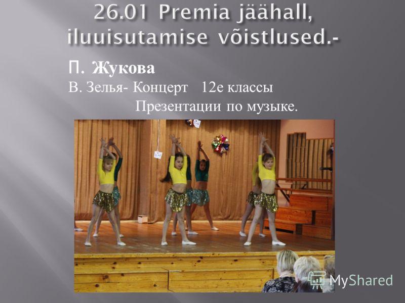 П. Жукова В. Зелья- Концерт 12е классы Презентации по музыке.