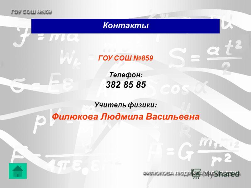 Контакты ГОУ СОШ 859 Телефон: 382 85 85 Учитель физики: Филюкова Людмила Васильевна