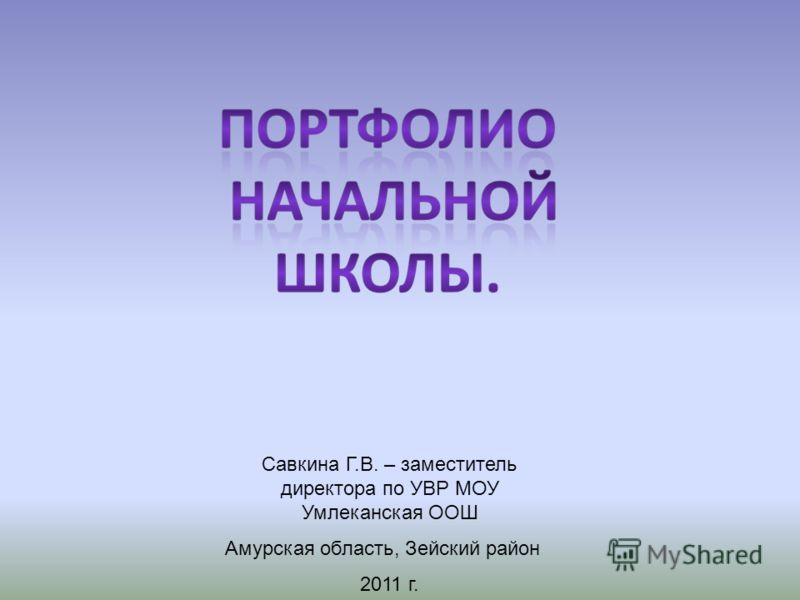 Савкина Г.В. – заместитель директора по УВР МОУ Умлеканская ООШ Амурская область, Зейский район 2011 г.