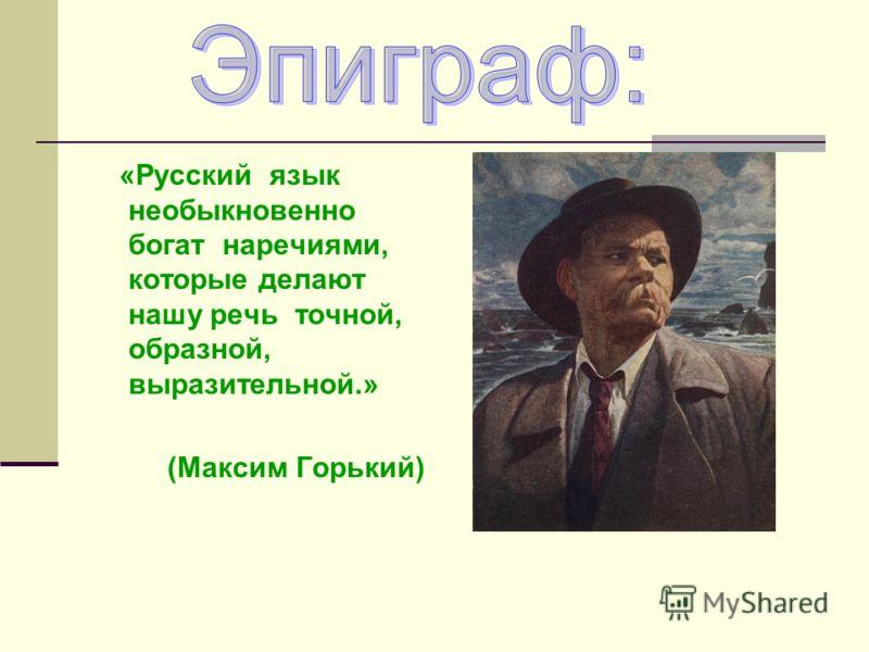 Ну, а если скажешь ты «красиво», Пред тобою сразу вся Россия.
