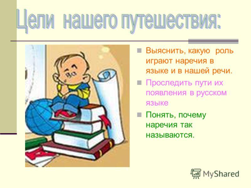 «Русский язык необыкновенно богат наречиями, которые делают нашу речь точной, образной, выразительной.» (Максим Горький)