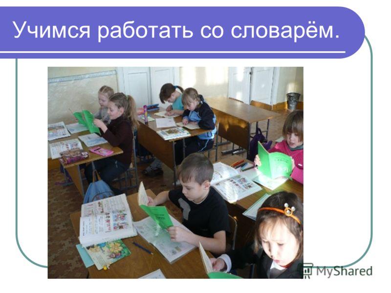Учимся работать со словарём.
