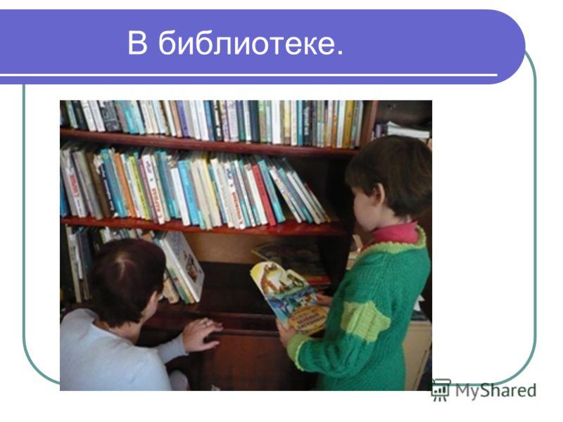 В библиотеке.