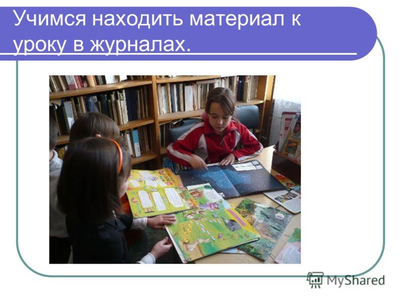 Учимся находить материал к уроку в журналах.