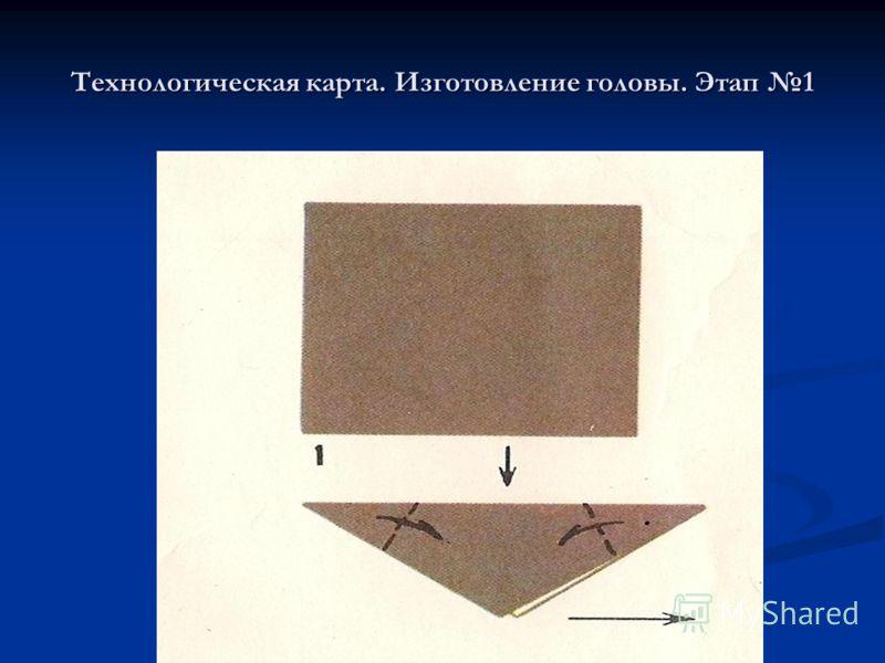 Технологическая карта. Изготовление головы. Этап 1