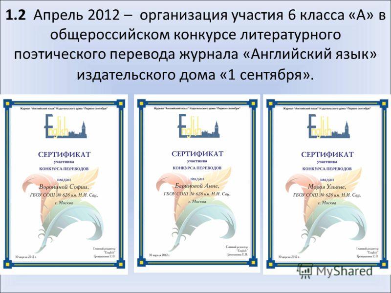 1.2 Апрель 2012 – организация участия 6 класса «А» в общероссийском конкурсе литературного поэтического перевода журнала «Английский язык» издательского дома «1 сентября».