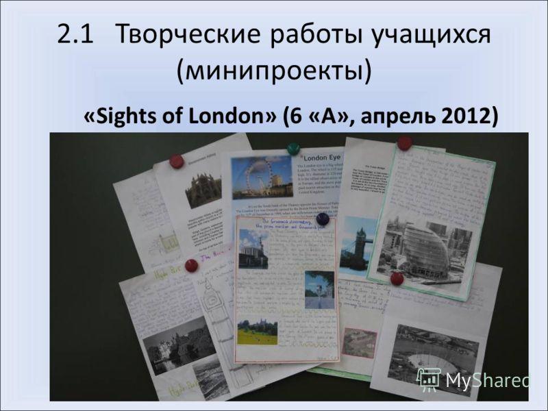 2.1 Творческие работы учащихся (минипроекты) «Sights of London» (6 «А», апрель 2012)