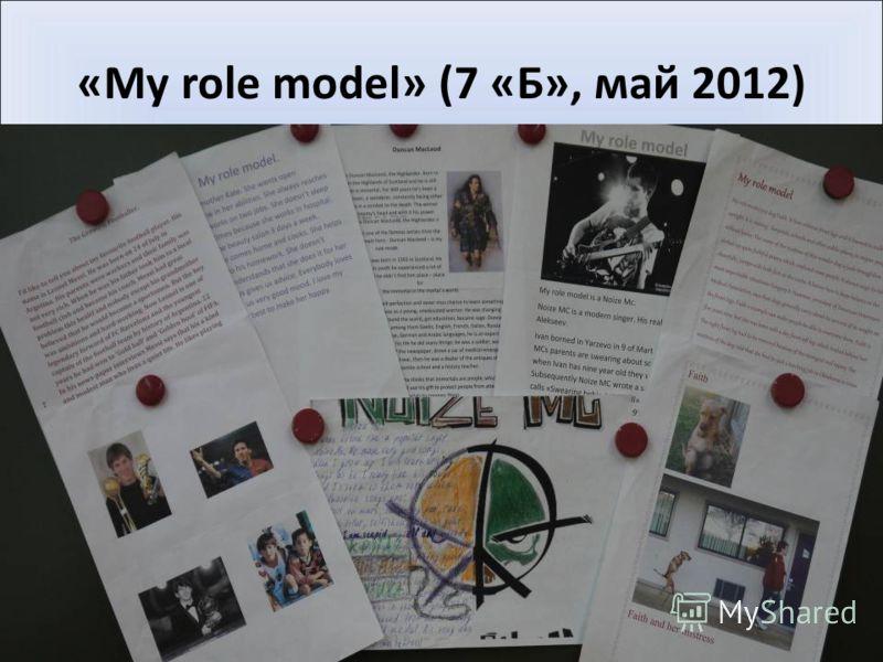 «My role model» (7 «Б», май 2012)