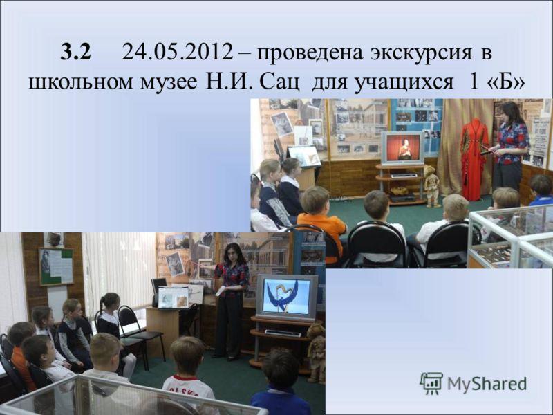 3.2 24.05.2012 – проведена экскурсия в школьном музее Н.И. Сац для учащихся 1 «Б»