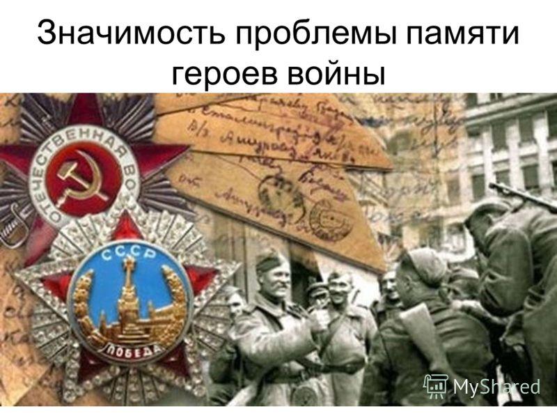Значимость проблемы памяти героев войны
