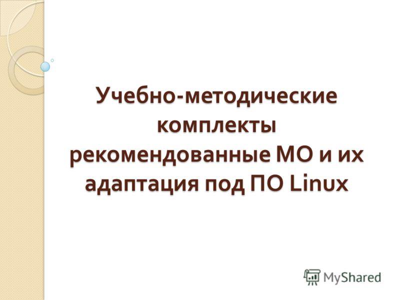 Учебно - методические комплекты рекомендованные МО и их адаптация под ПО Linux