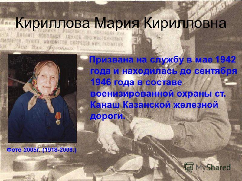 Кириллова Мария Кирилловна Призвана на службу в мае 1942 года и находилась до сентября 1946 года в составе военизированной охраны ст. Канаш Казанской железной дороги. Фото 2005г. (1918-2008.)