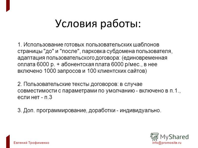 Евгений Трофименкоinfo@promosite.ru Условия работы: 1. Использование готовых пользовательских шаблонов страницы