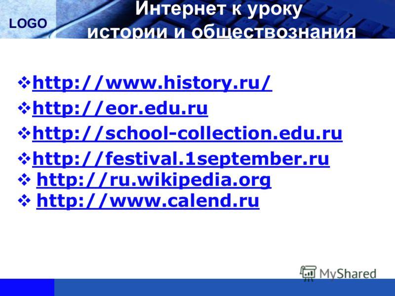 LOGO Интернет к уроку истории и обществознания http://www.history.ru/ http://eor.edu.ru http://school-collection.edu.ru http://festival.1september.ru http://festival.1september.ru http://ru.wikipedia.org http://www.calend.ru