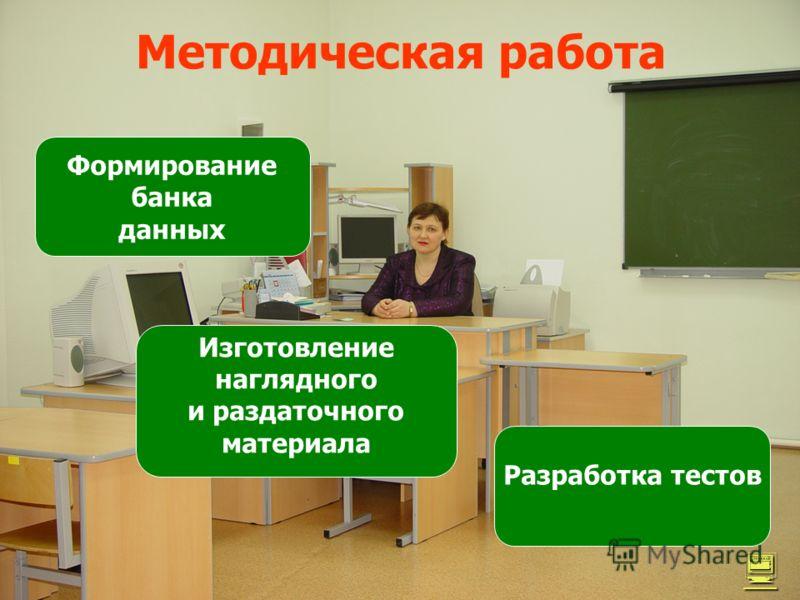 Методическая работа Формирование банка данных Изготовление наглядного и раздаточного материала Разработка тестов