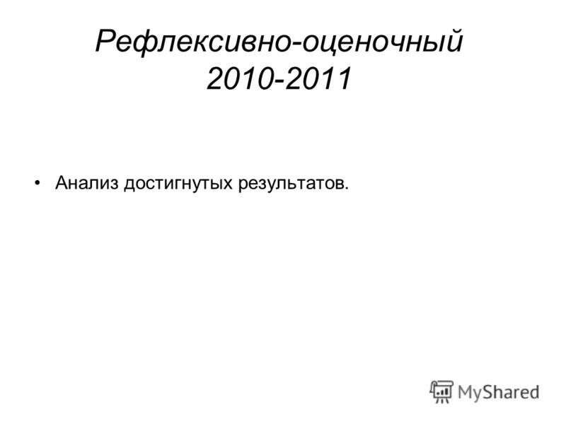 Рефлексивно-оценочный 2010-2011 Анализ достигнутых результатов.