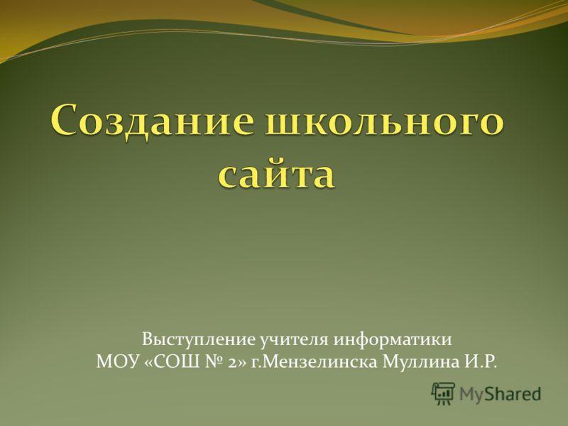 Выступление учителя информатики МОУ «СОШ 2» г.Мензелинска Муллина И.Р.