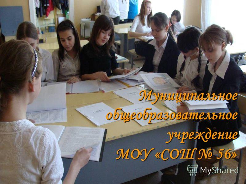 Муниципальное общеобразовательное учреждение МОУ «СОШ 56»