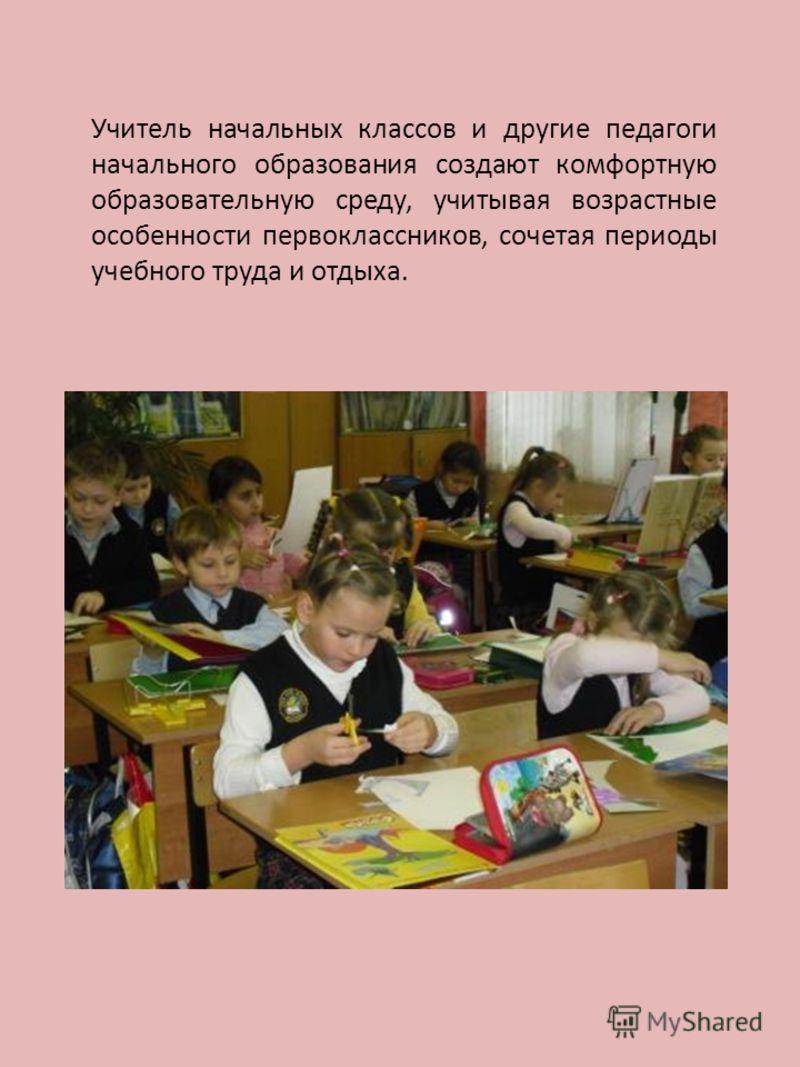Учитель начальных классов и другие педагоги начального образования создают комфортную образовательную среду, учитывая возрастные особенности первоклассников, сочетая периоды учебного труда и отдыха.