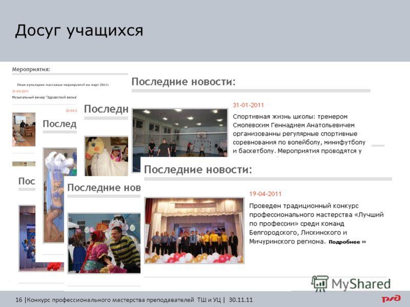 Досуг учащихся 16 |Конкурс профессионального мастерства преподавателей ТШ и УЦ | 30.11.11
