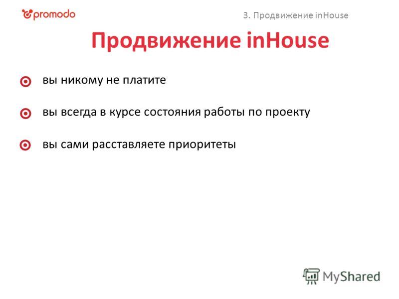 Продвижение inHouse вы никому не платите вы всегда в курсе состояния работы по проекту вы сами расставляете приоритеты 3. Продвижение inHouse