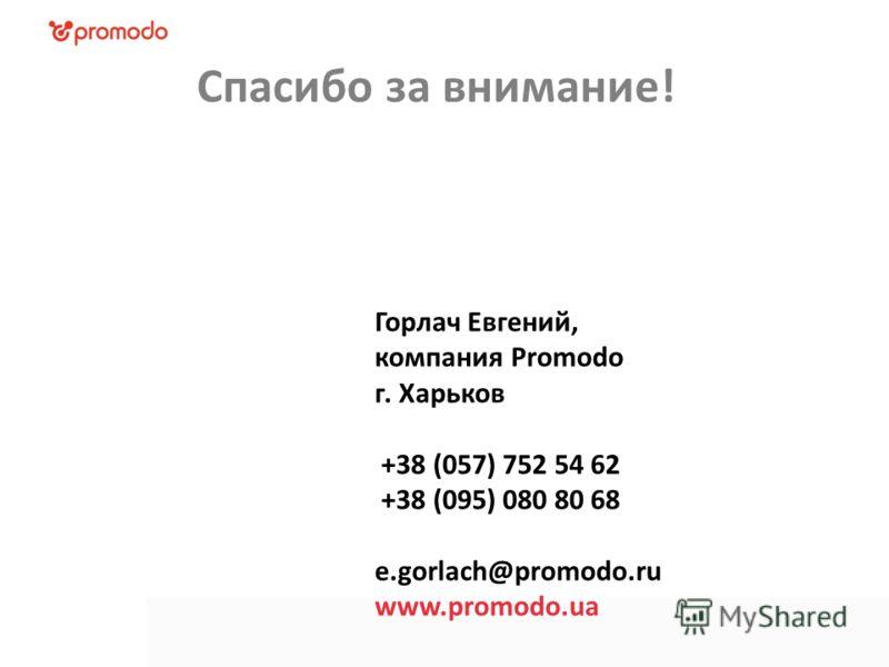 Спасибо за внимание! Горлач Евгений, компания Promodo г. Харьков +38 (057) 752 54 62 +38 (095) 080 80 68 e.gorlach@promodo.ru www.promodo.ua