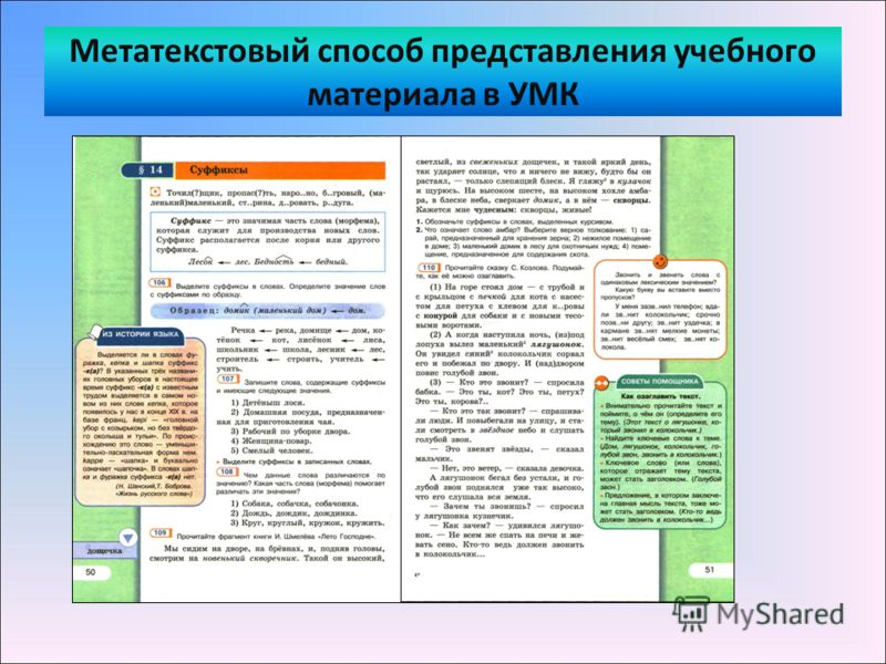 Метатекстовый способ представления учебного материала в УМК