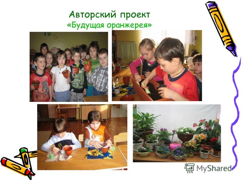 Авторский проект «Будущая оранжерея»