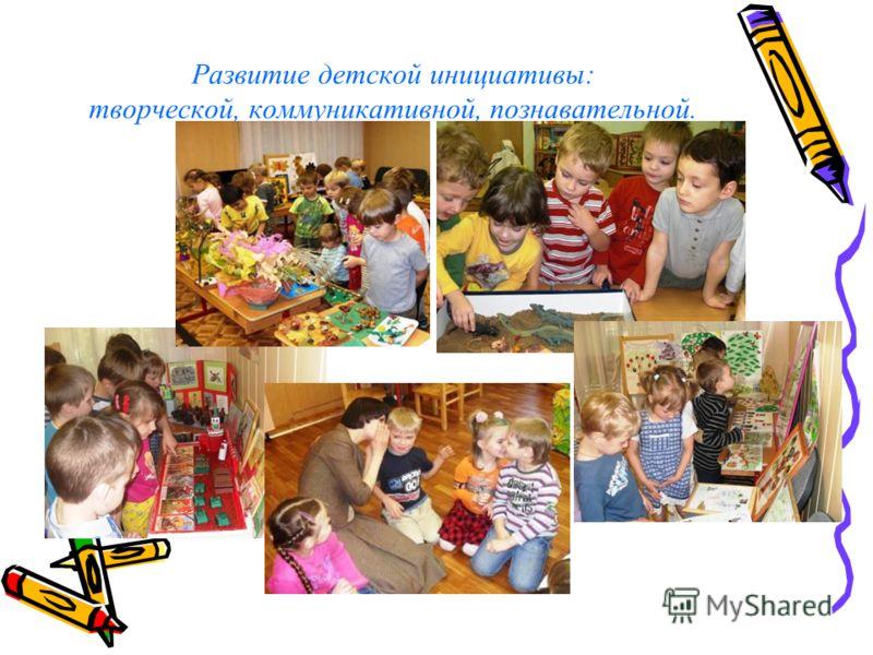 Развитие детской инициативы: творческой, коммуникативной, познавательной.