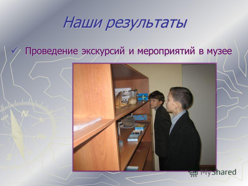 Проведение экскурсий и мероприятий в музее
