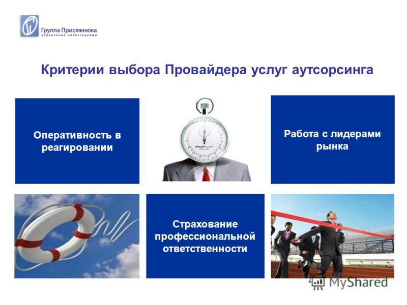 Критерии выбора Провайдера услуг аутсорсинга Оперативность в реагировании Страхование профессиональной ответственности Работа с лидерами рынка