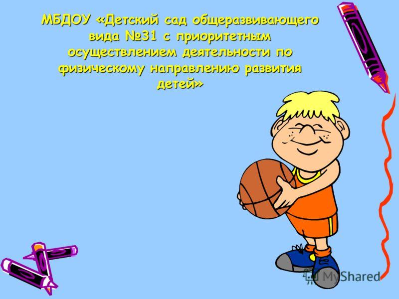 МБДОУ «Детский сад общеразвивающего вида 31 с приоритетным осуществлением деятельности по физическому направлению развития детей»