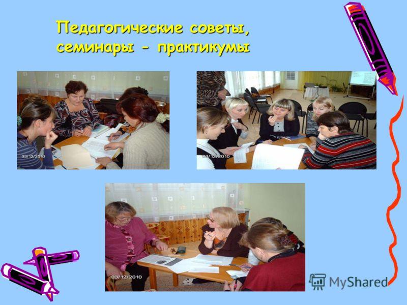 Педагогические советы, семинары - практикумы