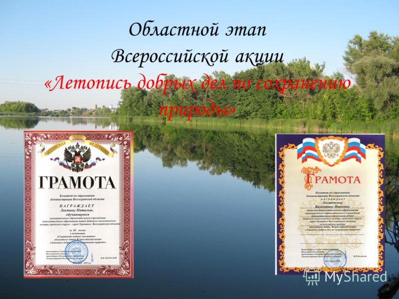 Областной этап Всероссийской акции «Летопись добрых дел по сохранению природы»