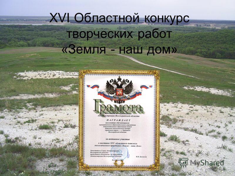 XVI Областной конкурс творческих работ «Земля - наш дом»