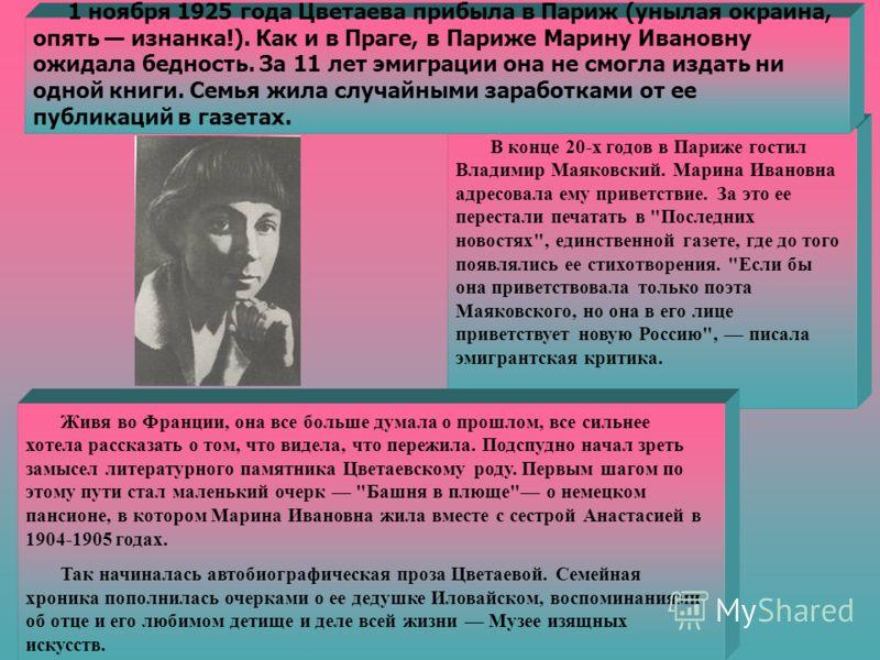 В конце 20-х годов в Париже гостил Владимир Маяковский. Марина Ивановна адресовала ему приветствие. За это ее перестали печатать в